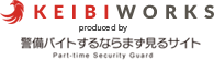 KEIBI WORKS produced by 警備バイトするならまず見るサイト
